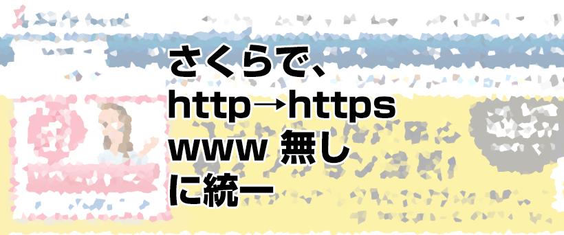 さくらのレンタルサーバーで、.htaccess を使って http を https へリダイレクトして、www も無しで統一するのイメージ画像