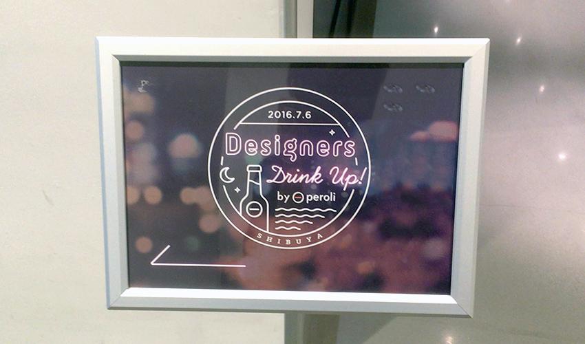 「Designers Drink Up! by peroli」に参加してきました。のイメージ画像