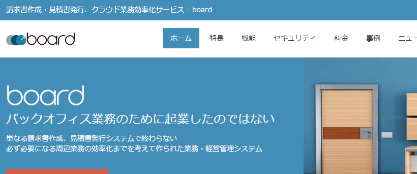 請求書とかの管理に使えるクラウドの「board」を試してみた。のイメージ画像