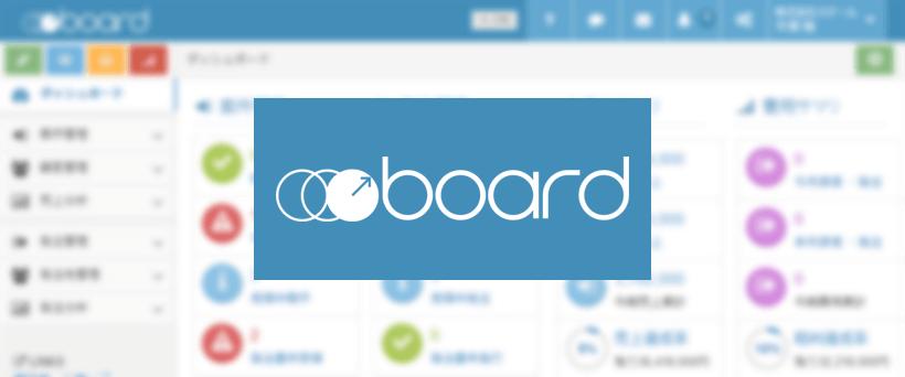 Web制作会社と相性が良い、クラウド業務効率化サービス board の紹介のイメージ画像