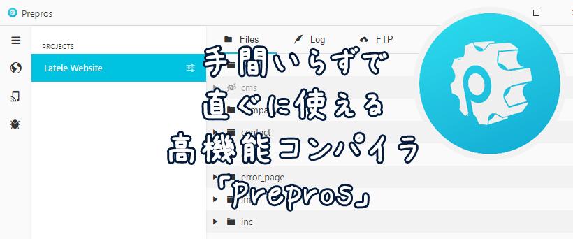 手間いらずでカンタンに使える高機能GUIコンパイラ「Prepros」のイメージ画像