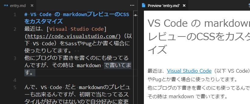 VS Code のMarkdownプレビューをCSSでカスタマイズするのイメージ画像