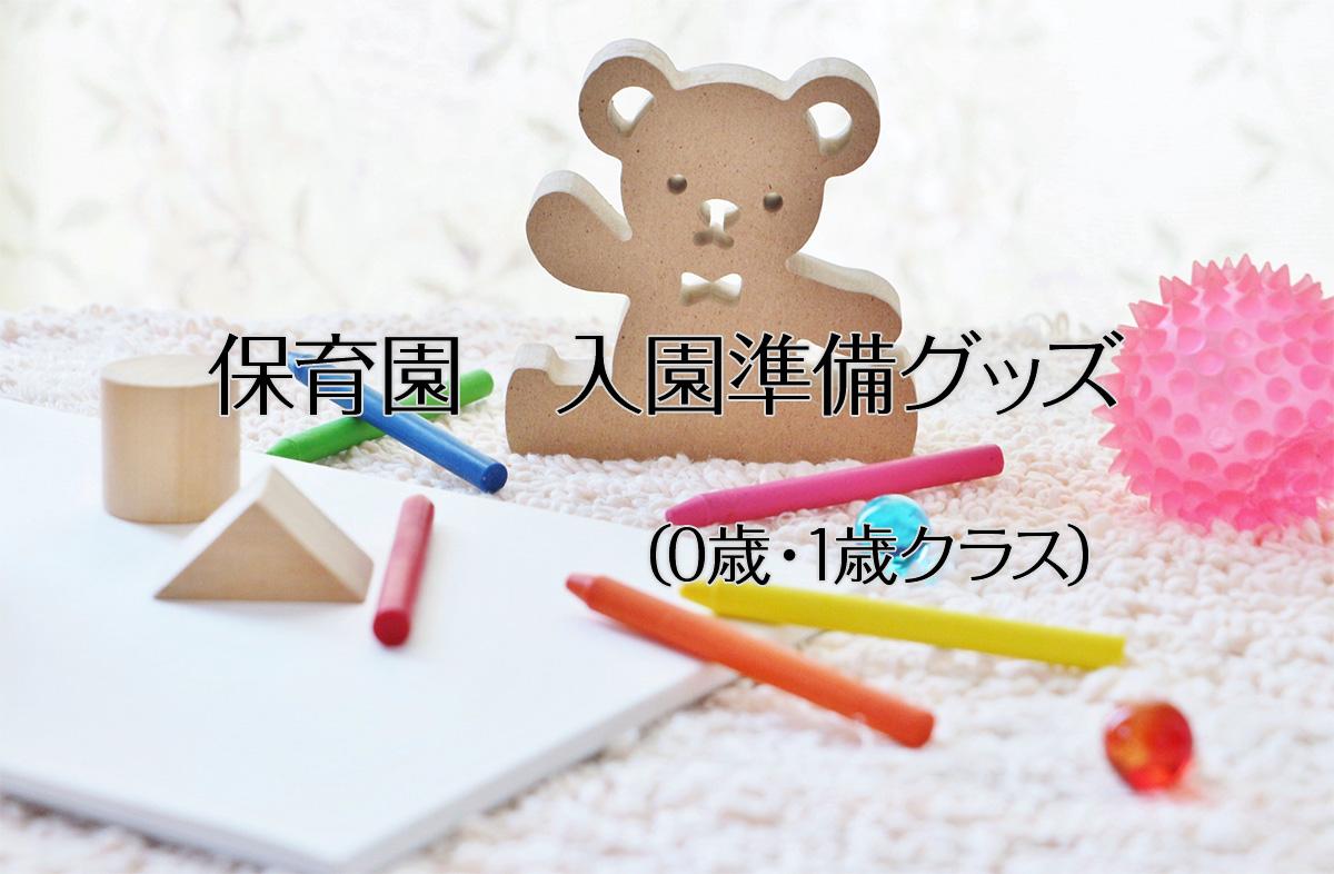 保育園 入園準備グッズ(0歳・1歳クラス)のイメージ画像
