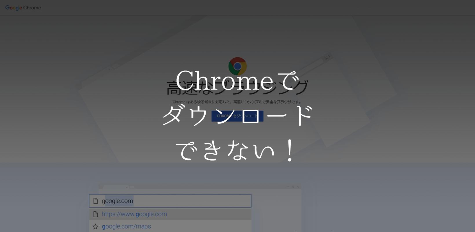 Chromeでファイルがダウンロード出来なくなった場合の対応色々のイメージ画像
