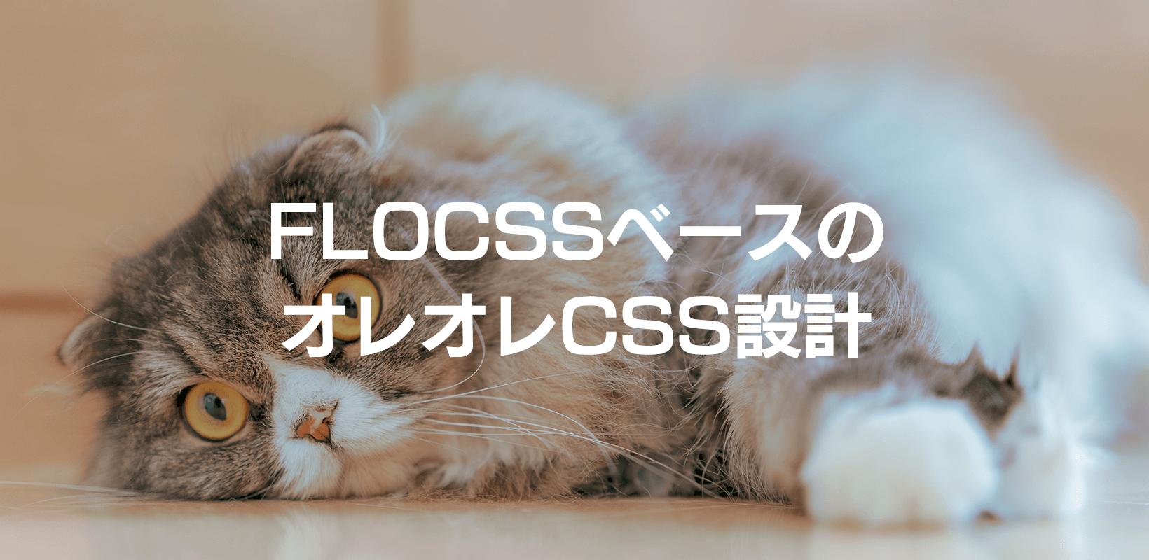 FLOCSSベースのオレオレCSS設計の紹介のイメージ画像