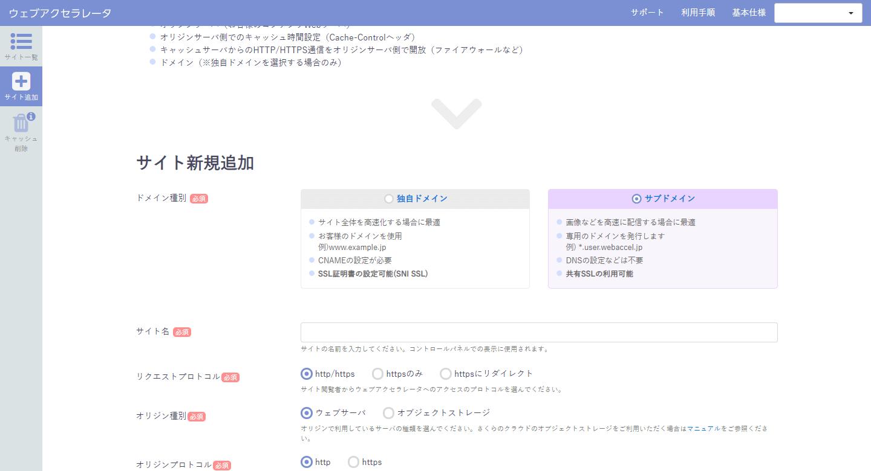 サイト新規追加画面