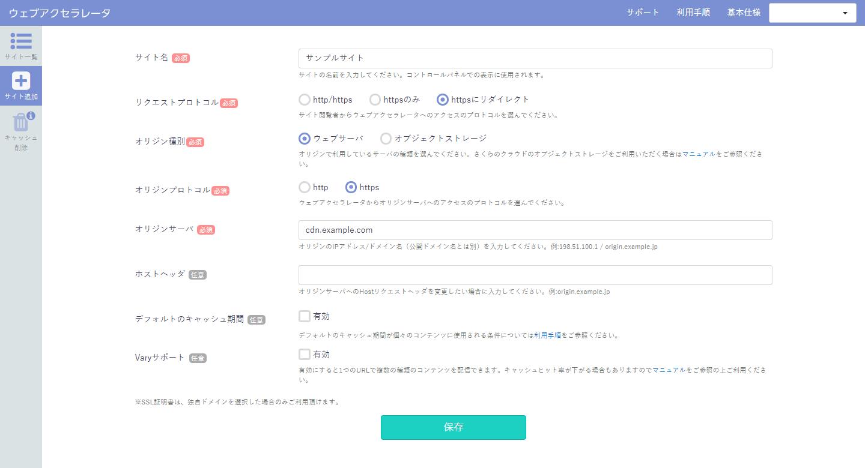 サイト新規追加画面2