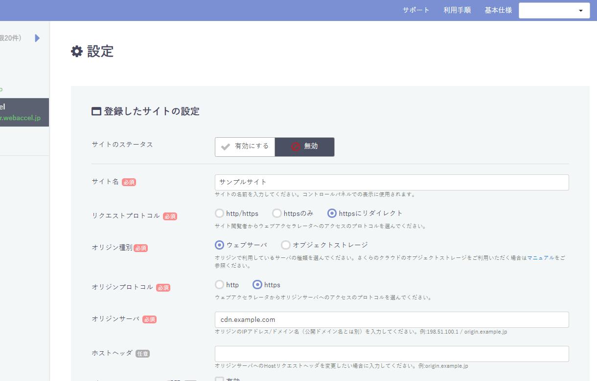 登録したサイトの設定画面