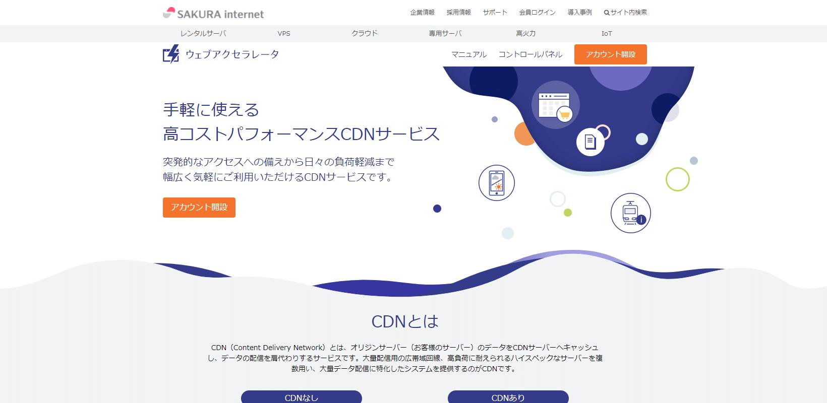 さくらのウェブアクセラレータ(CDN)を使ってみたらわりと苦労した件のイメージ画像