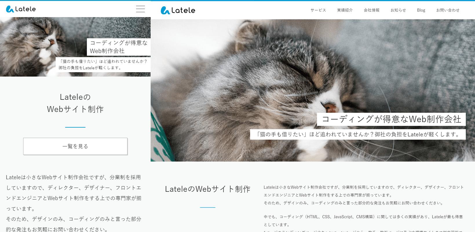 Lateleのサイトをリニューアルしましたのイメージ画像