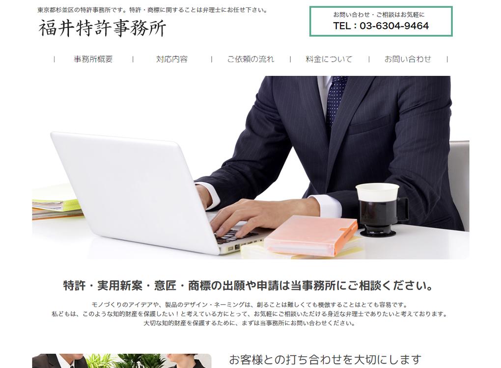 画面キャプチャ:福井特許事務所