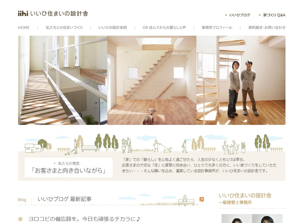 画面キャプチャ:いいひ住まいの設計舎