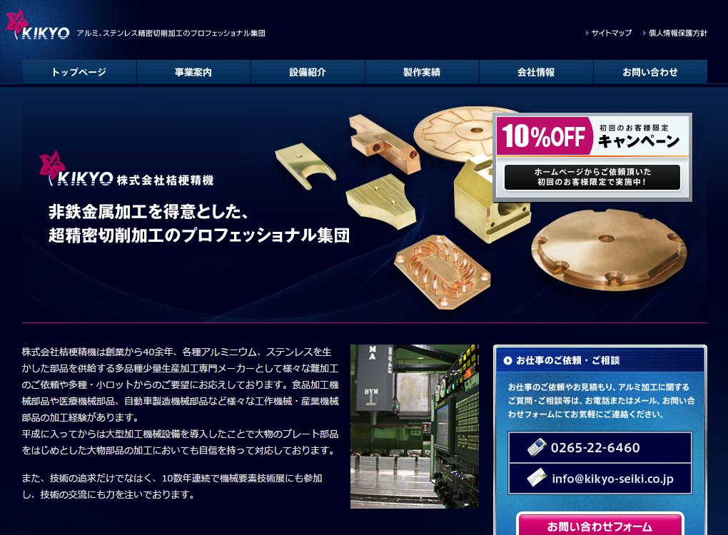 画面キャプチャ:株式会社桔梗精機