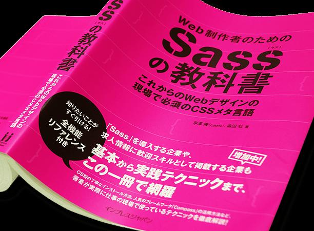 表紙:Web制作者のためのSassの教科書 これからのWebデザインの現場で必須のCSSメタ言語