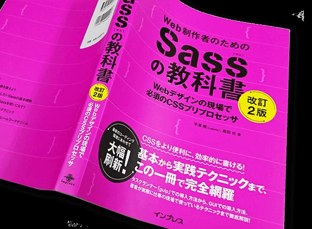 表紙:Web制作者のためのSassの教科書 改訂2版