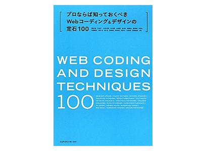 表紙:プロならば知っておくべきWebコーディング&デザインの定石100